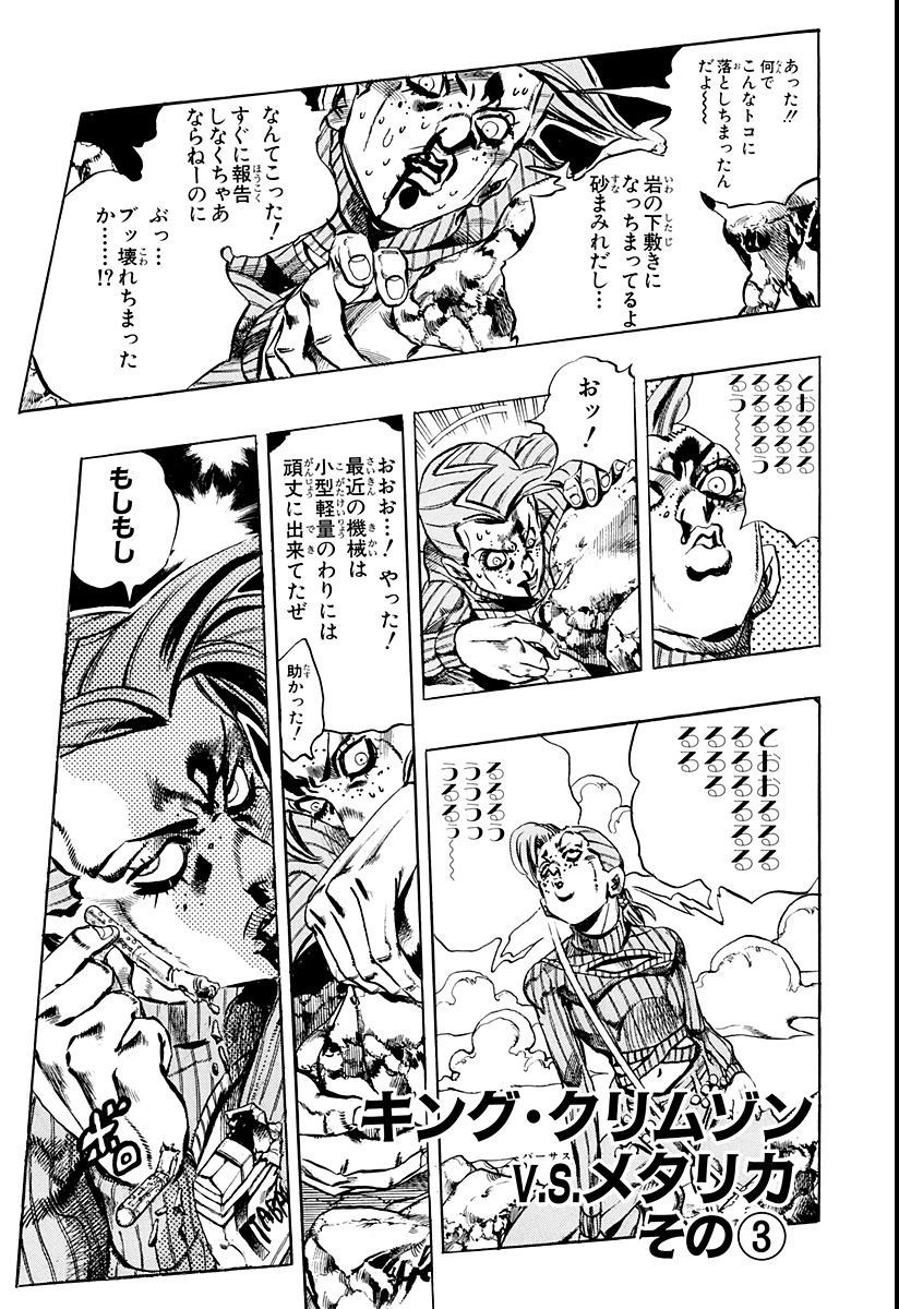 Chapter 546 Cover A Bunkoban.jpg