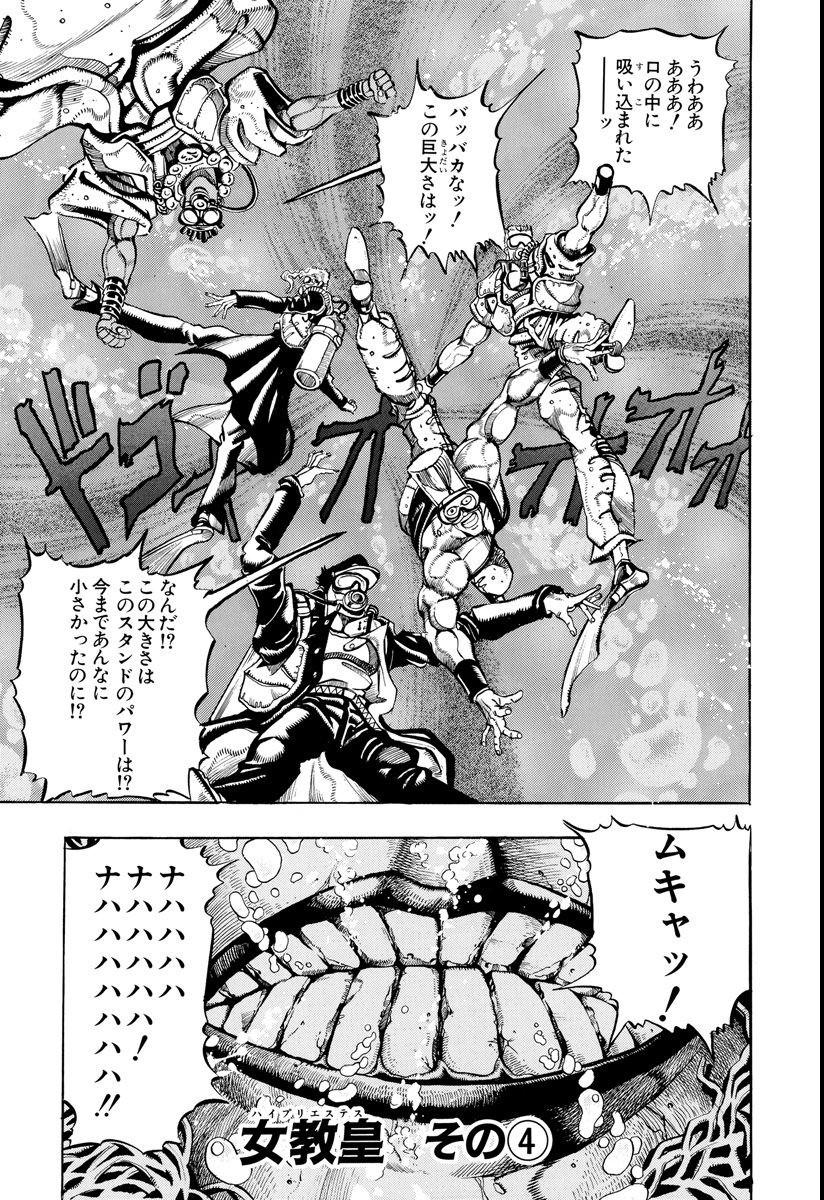 Chapter 182 Cover A Bunkoban.jpg