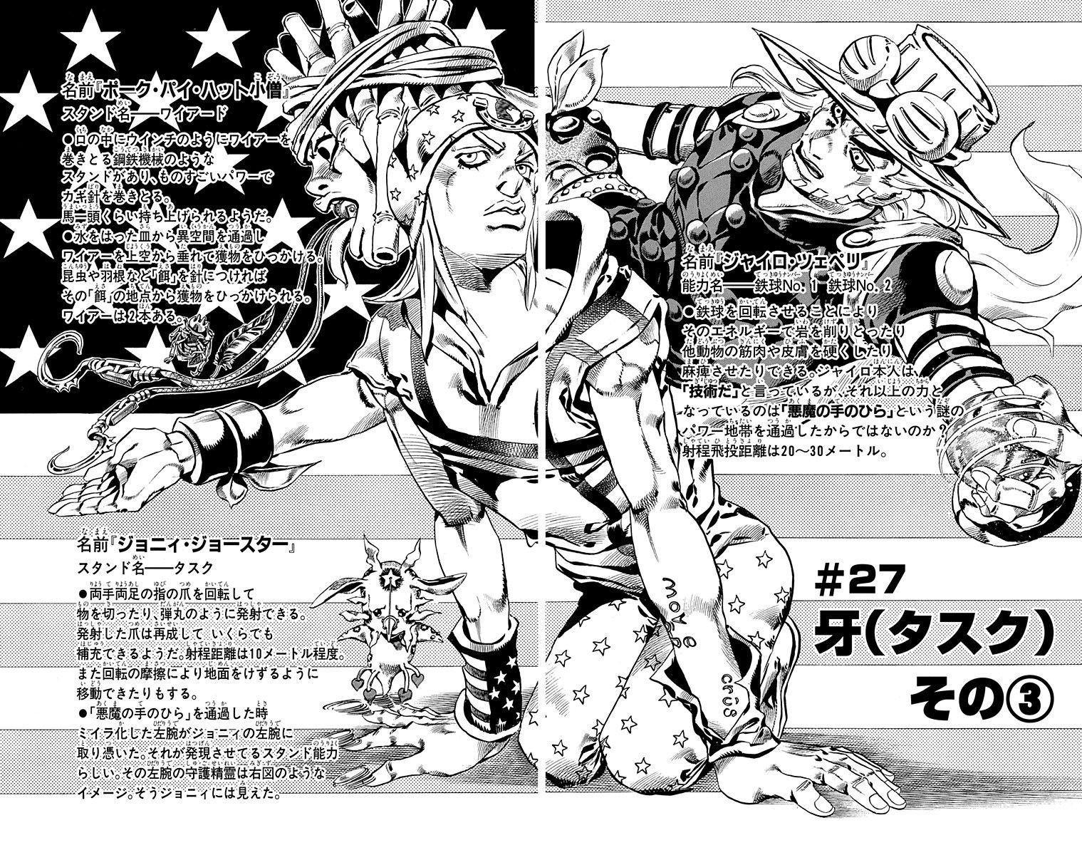 SBR Chapter 27 Cover B Tankobon.jpg