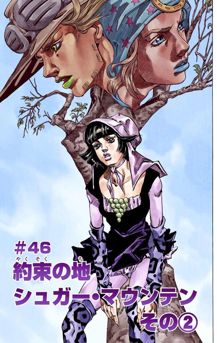 SBR Chapter 46.jpg