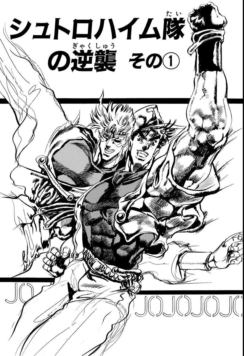Chapter 83 Bunkoban.jpg
