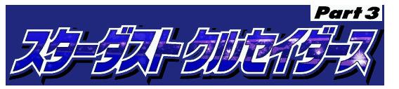 Stardust Crusaders Logo Japanese.png