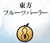 Higashikata Fruit Company Logo.png