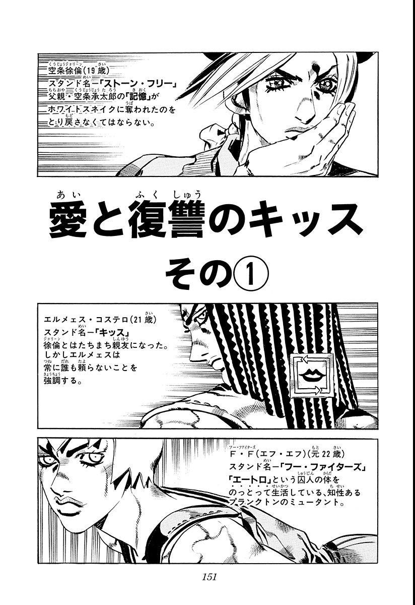 SO Chapter 51 Bunkoban.jpg