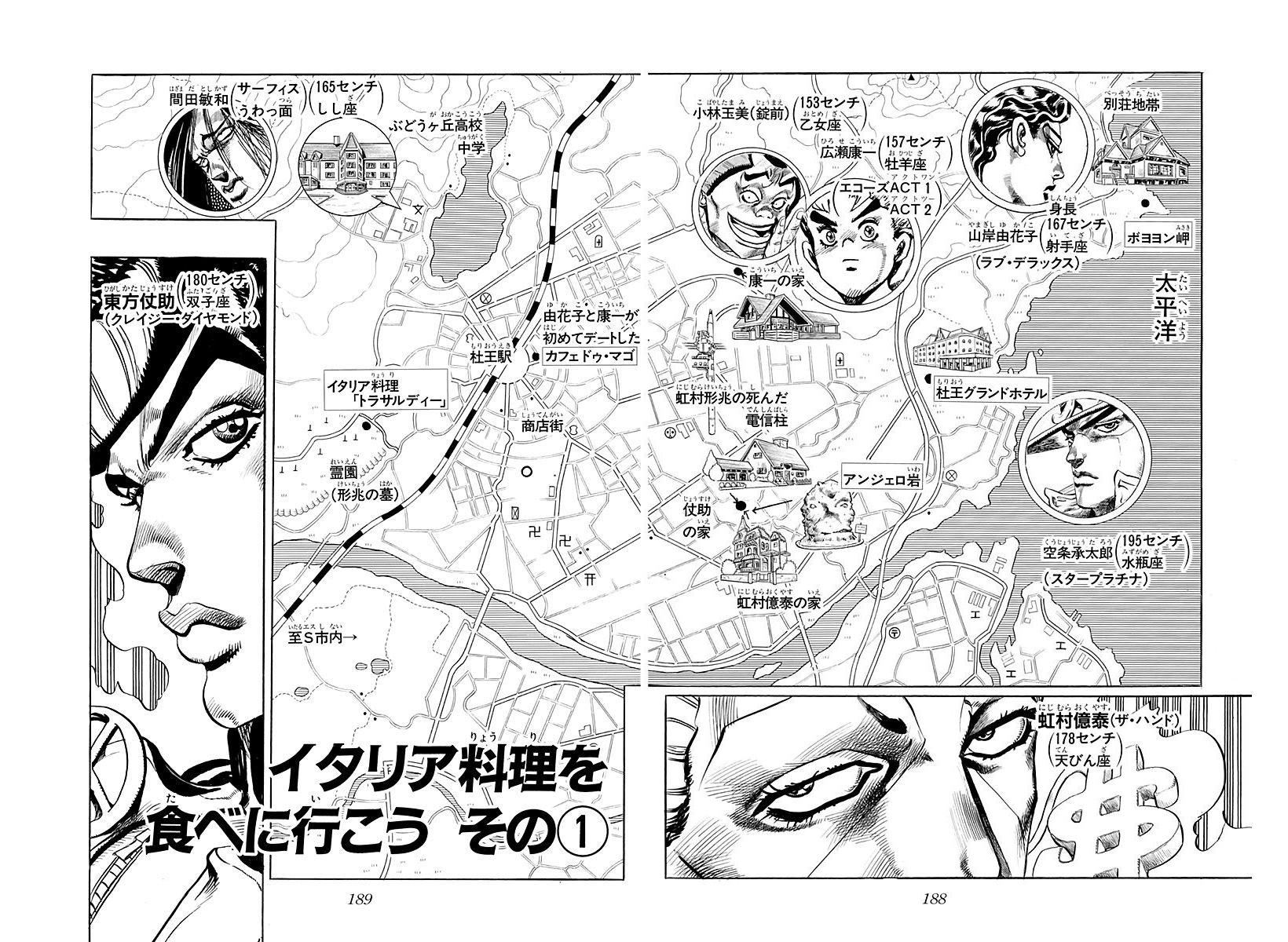 Chapter 303 Cover B Bunkoban.jpg