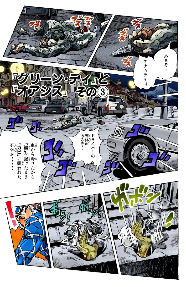 Chapter 556 Cover A.png