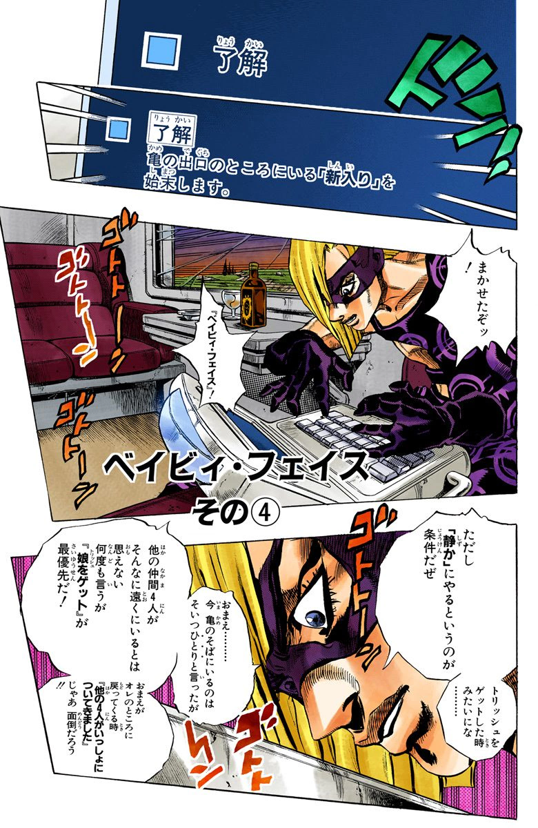 Chapter 503 Cover A.png