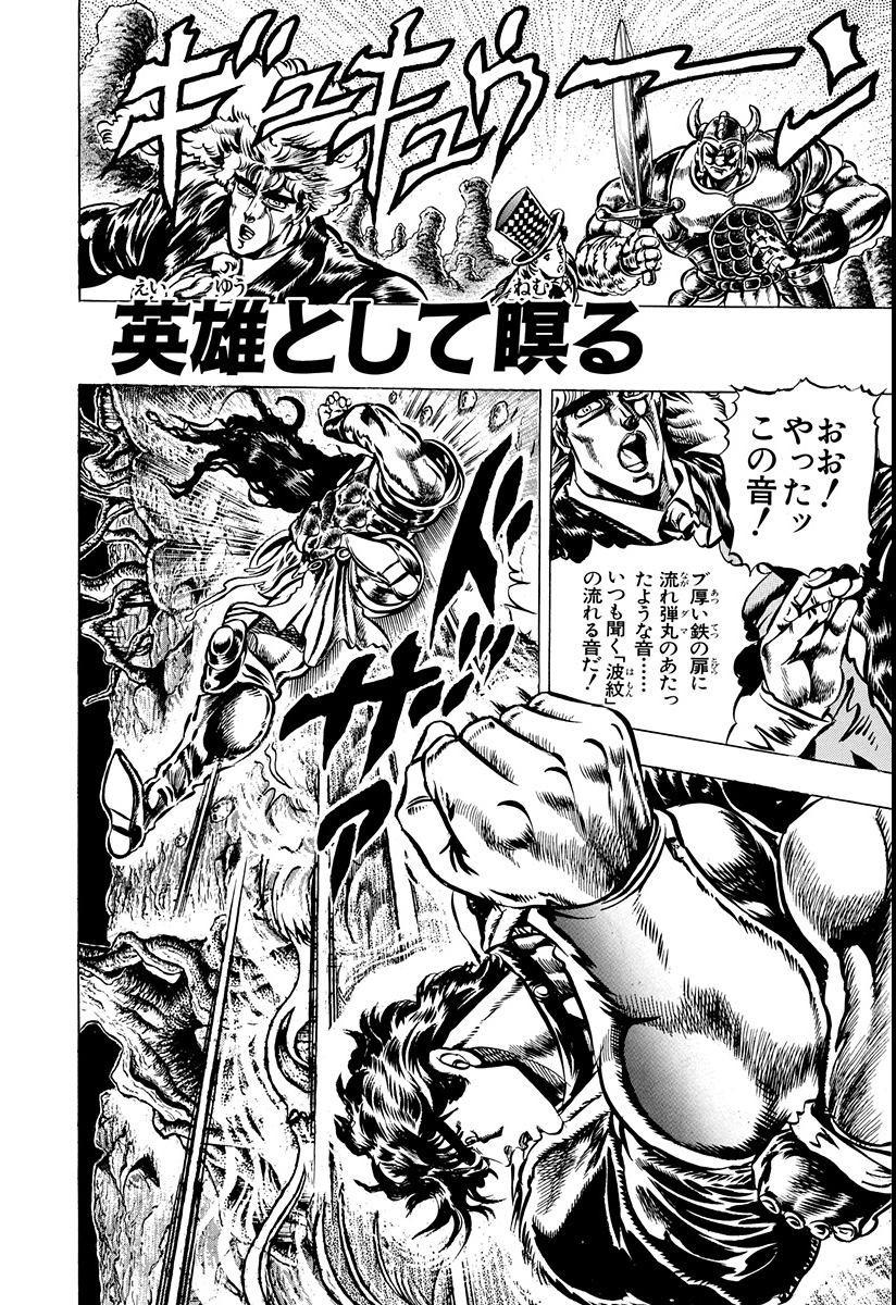 Chapter 30 Bunkoban.jpg