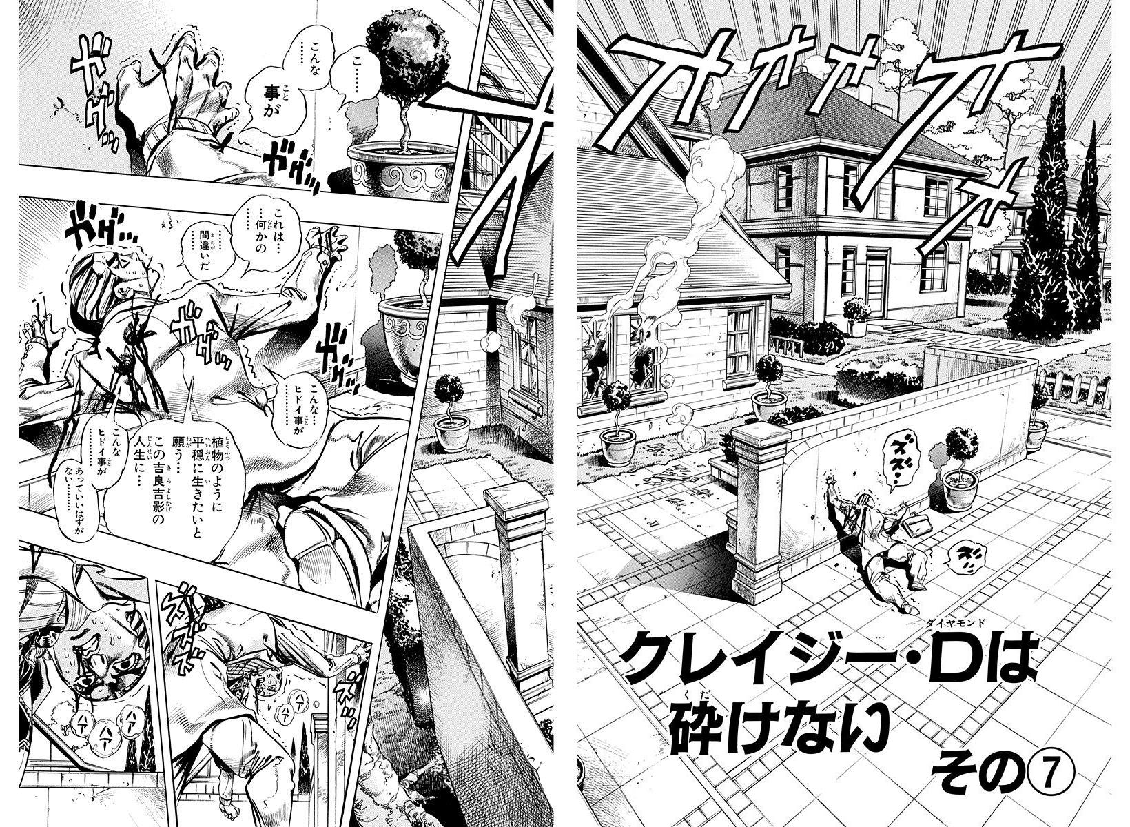 Chapter 434 Cover B Bunkoban.jpg