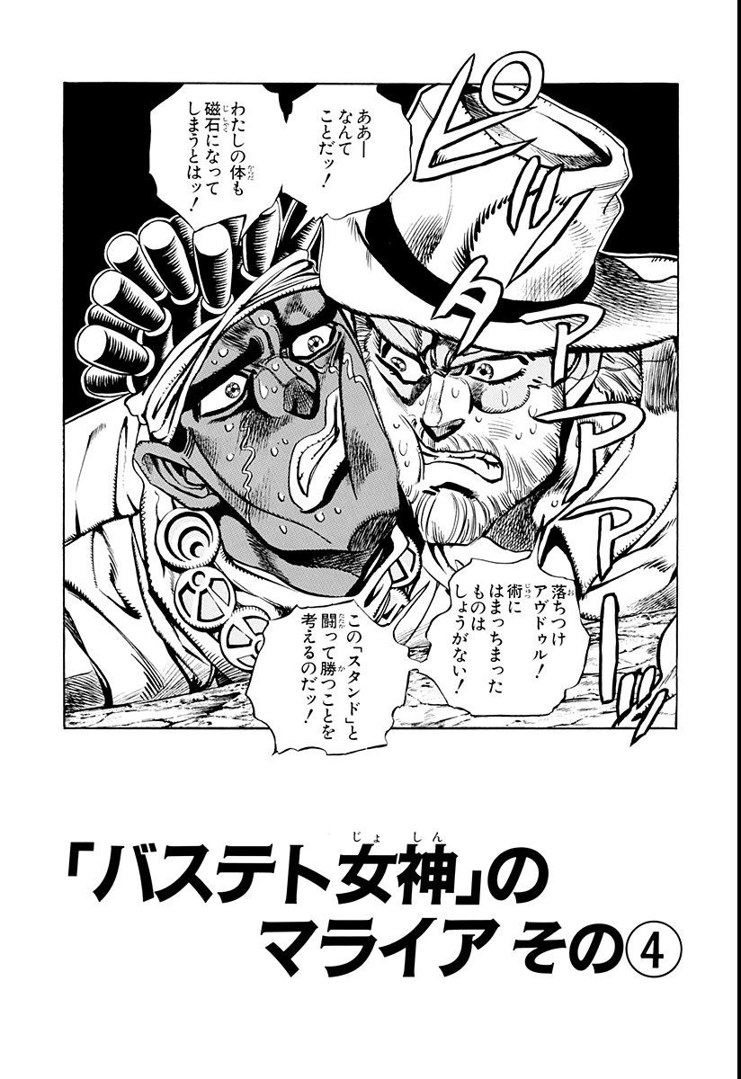Chapter 202 Bunkoban.jpg