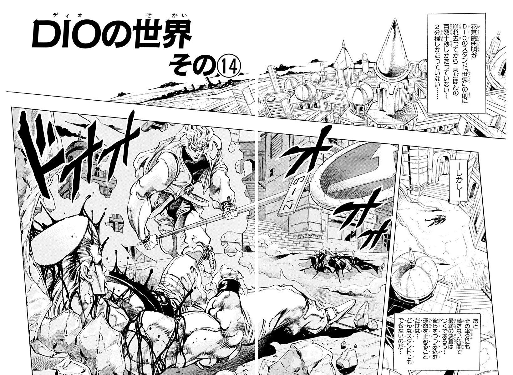 Chapter 260 Bunkoban.jpg