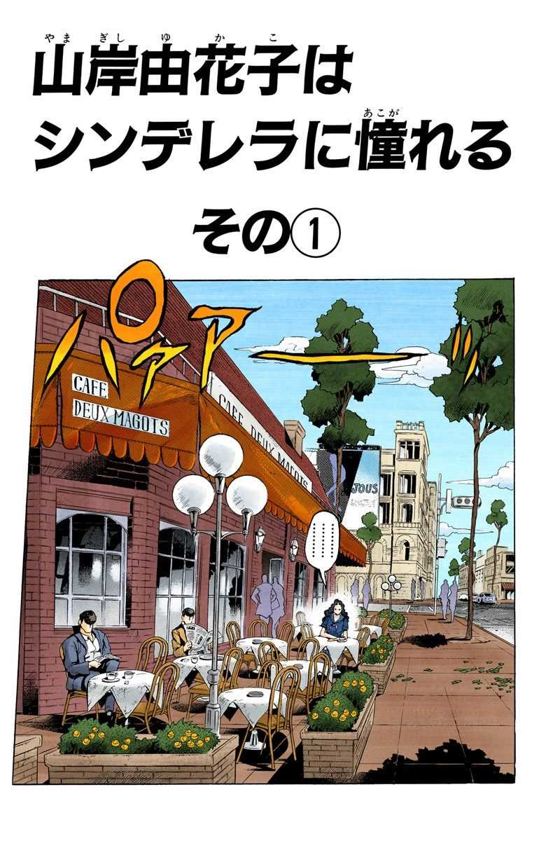 Chapter 348 Tankobon.png