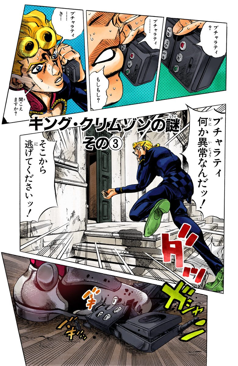 Chapter 520 Cover A.png