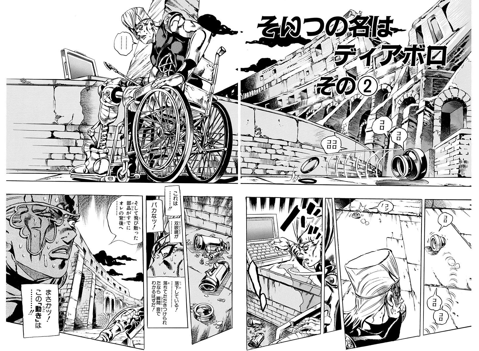 Chapter 570 Cover B Bunkoban.jpg