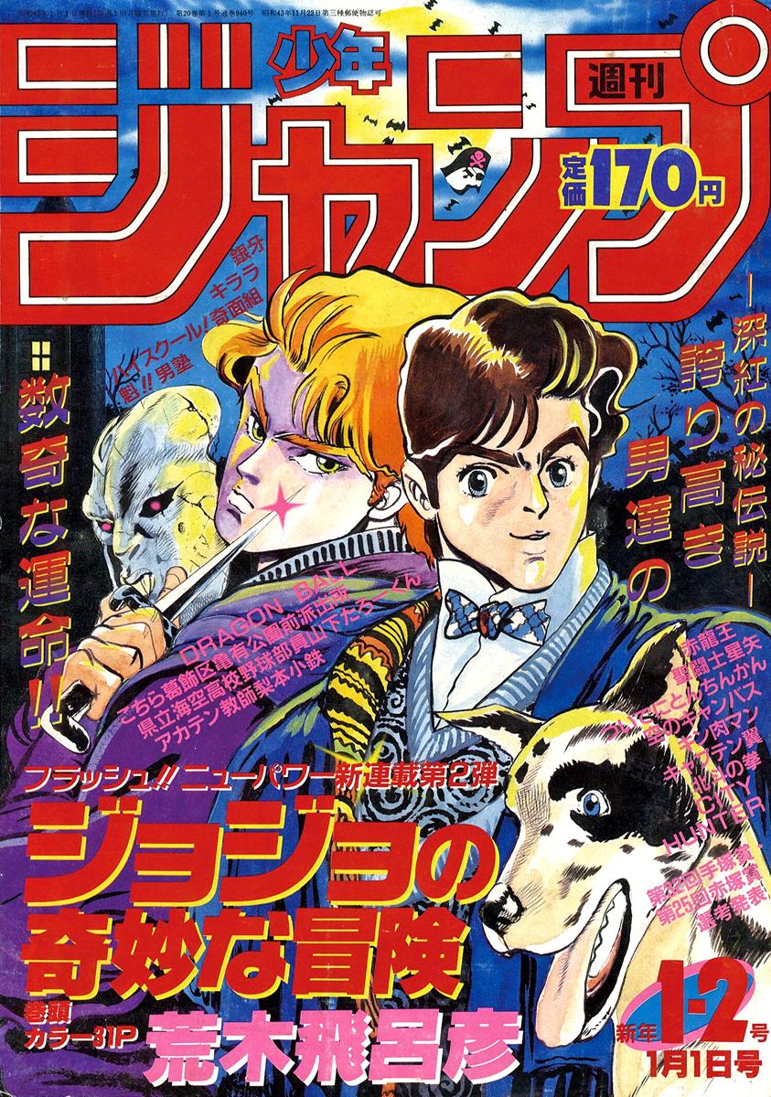 Weekly Shonen Jump Jojo S Bizarre Encyclopedia Jojo Wiki