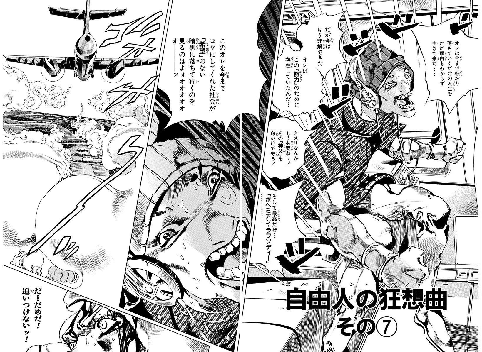 SO Chapter 110 Cover B Bunkoban.jpg