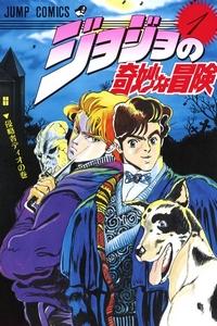 JoJo Manga Av.jpg