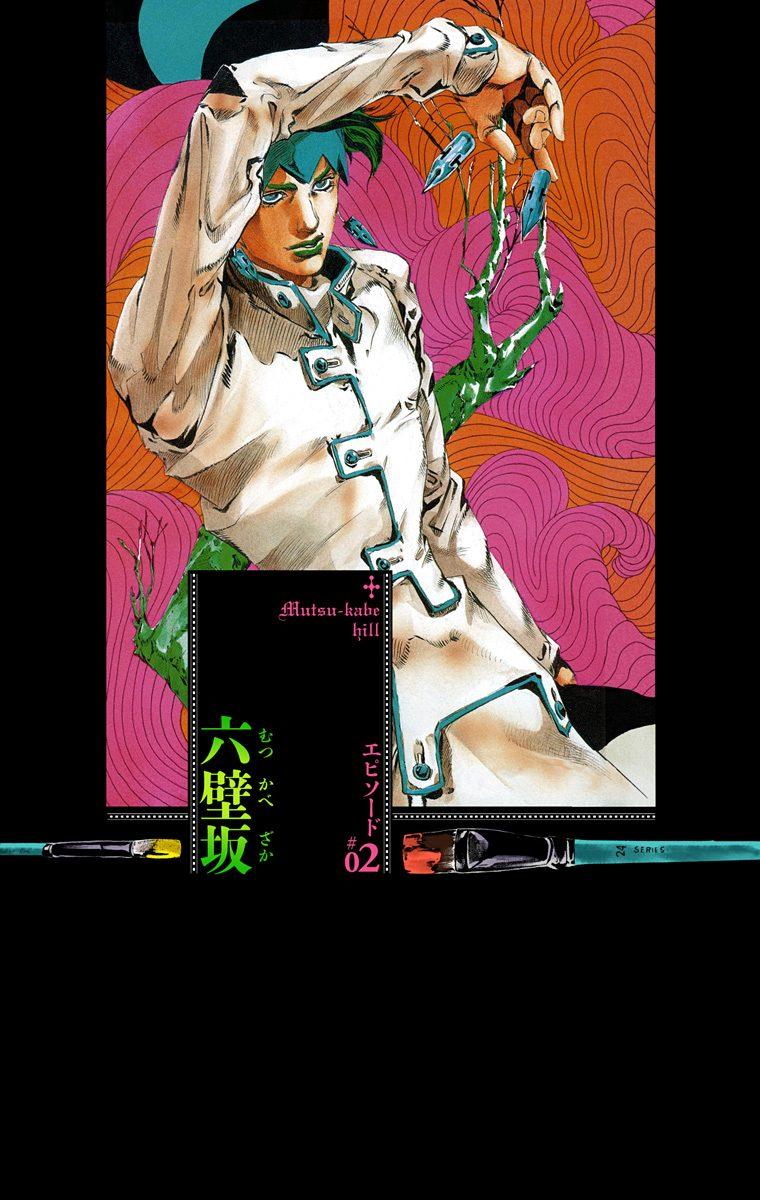 Thus Spoke Kishibe Rohan - Episode 2: Mutsu-kabe Hill