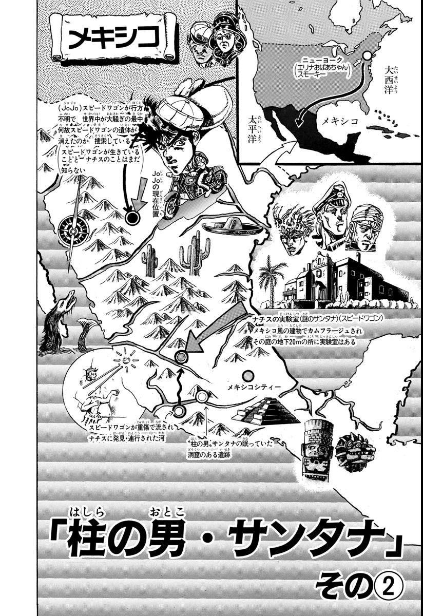 Chapter 55 Cover B Bunkoban.jpg