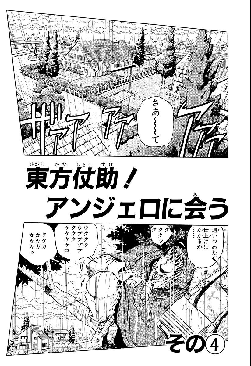 Chapter 272 Bunkoban.jpg