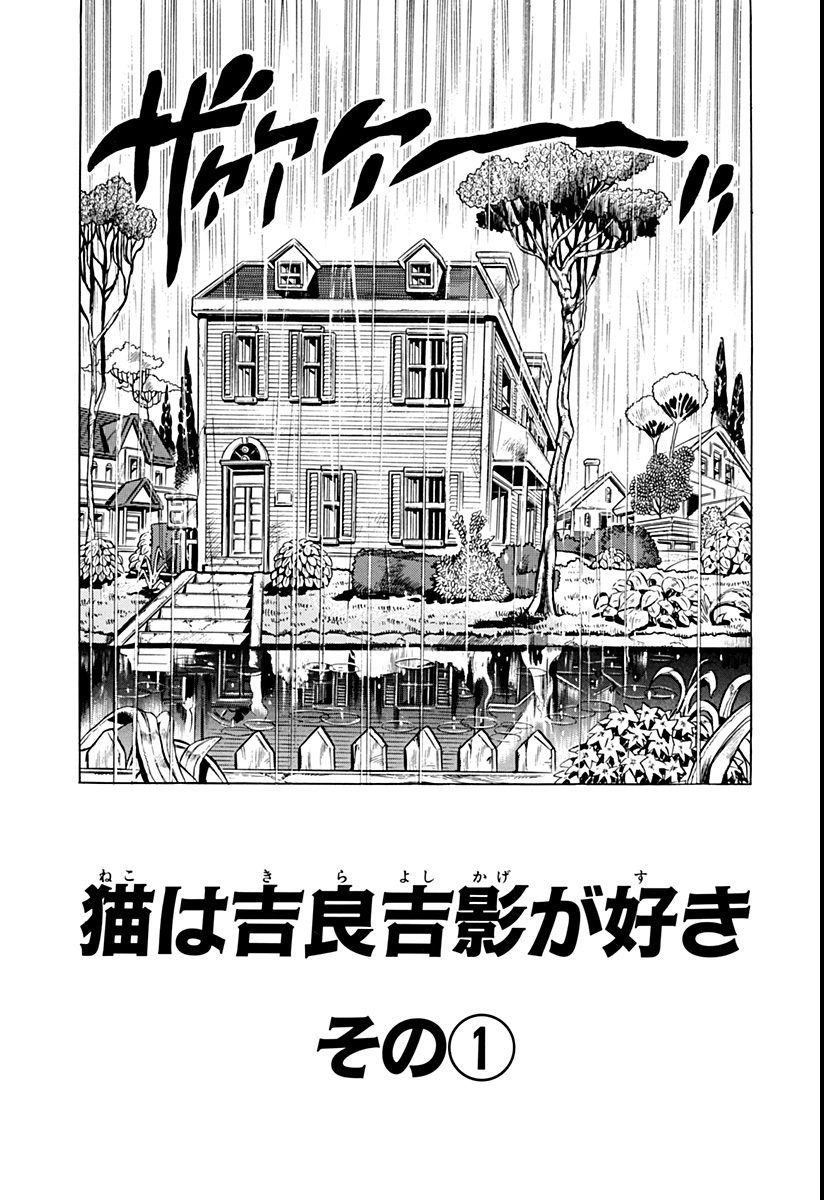 Chapter 392 Bunkoban.jpg