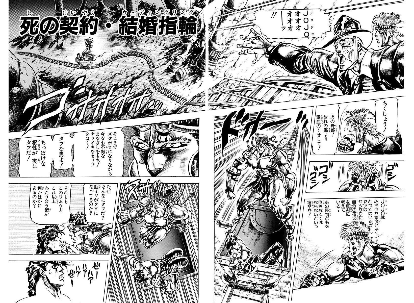 Chapter 70 Bunkoban.jpg