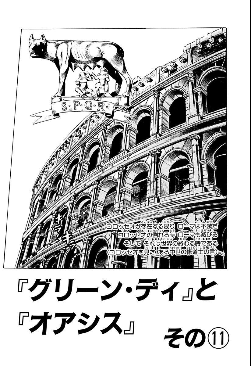 Chapter 564 Bunkoban.jpg