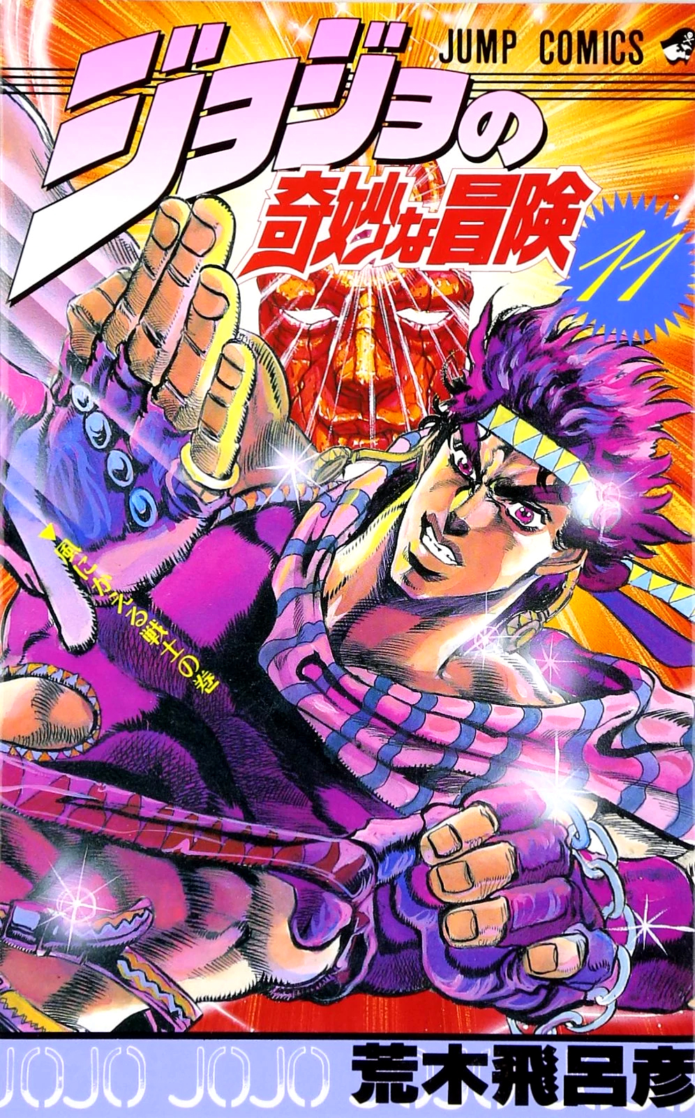 Battle Tendency Jojo S Bizarre Encyclopedia Jojo Wiki How to keep a mummy (japanese: battle tendency jojo s bizarre