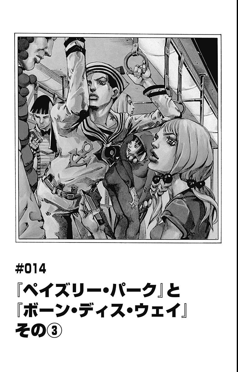 JJL Chapter 14 Tankobon.jpg