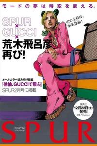 Jolyne Gucci Av.jpg