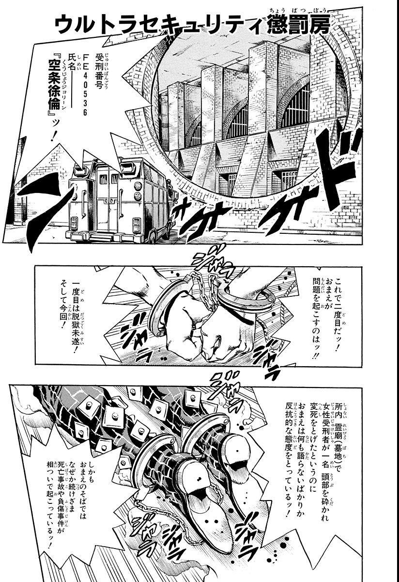 SO Chapter 58 Cover A Bunkoban.jpg
