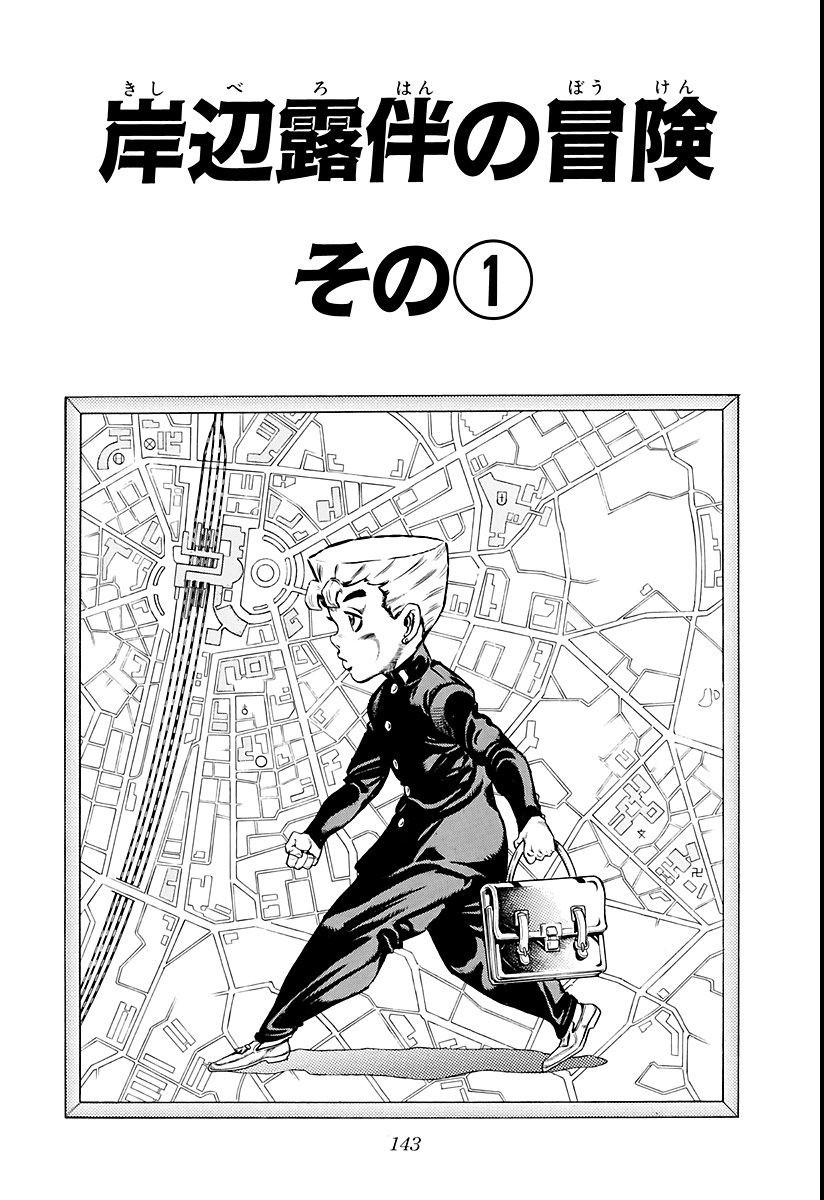 Chapter 330 Bunkoban.jpg
