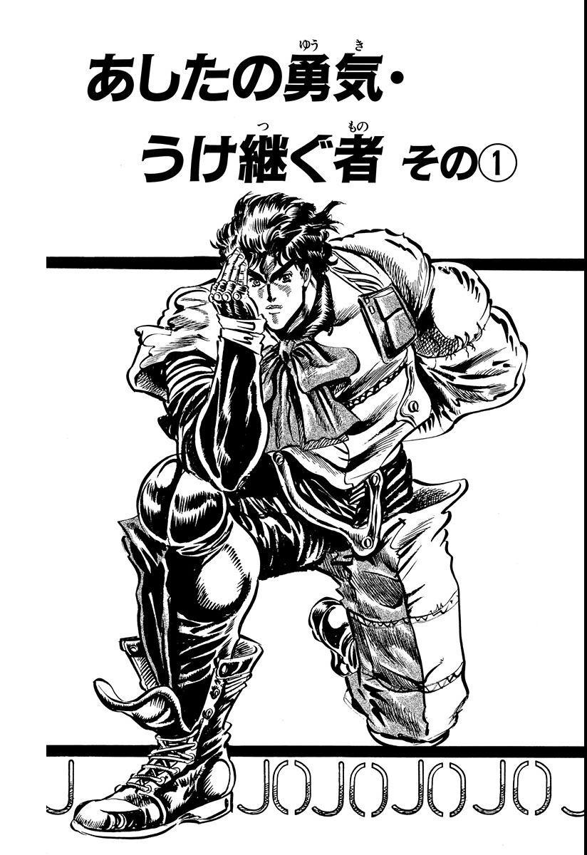 Chapter 33 Bunkoban.jpg