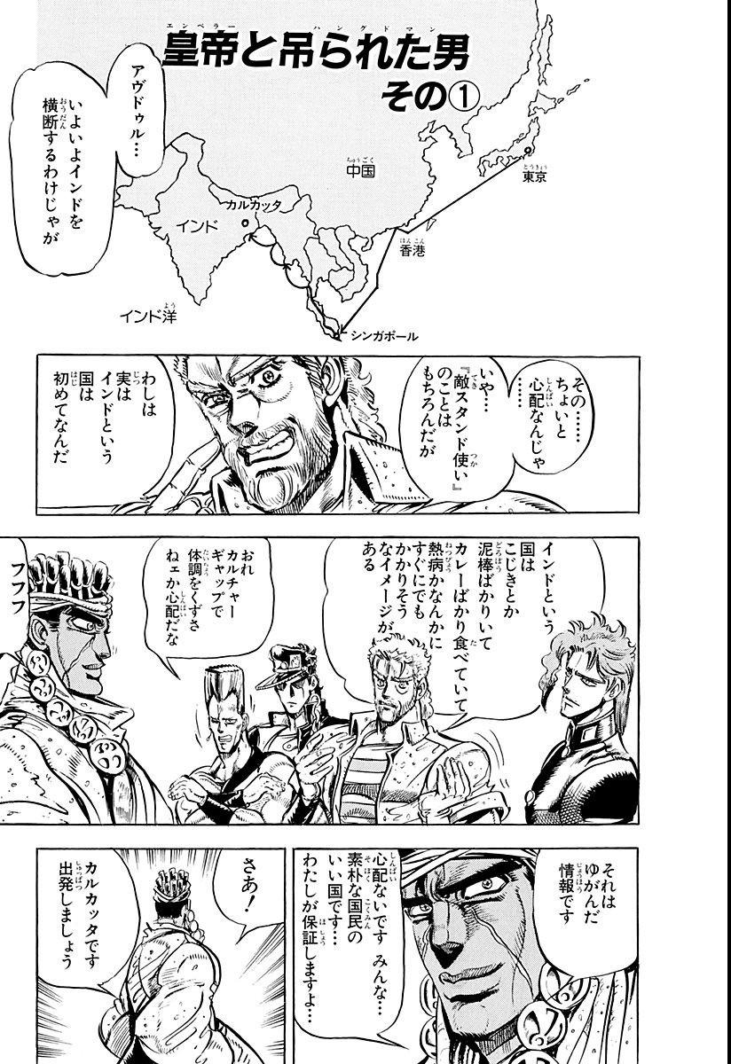 Chapter 140 Cover A Bunkoban.jpg