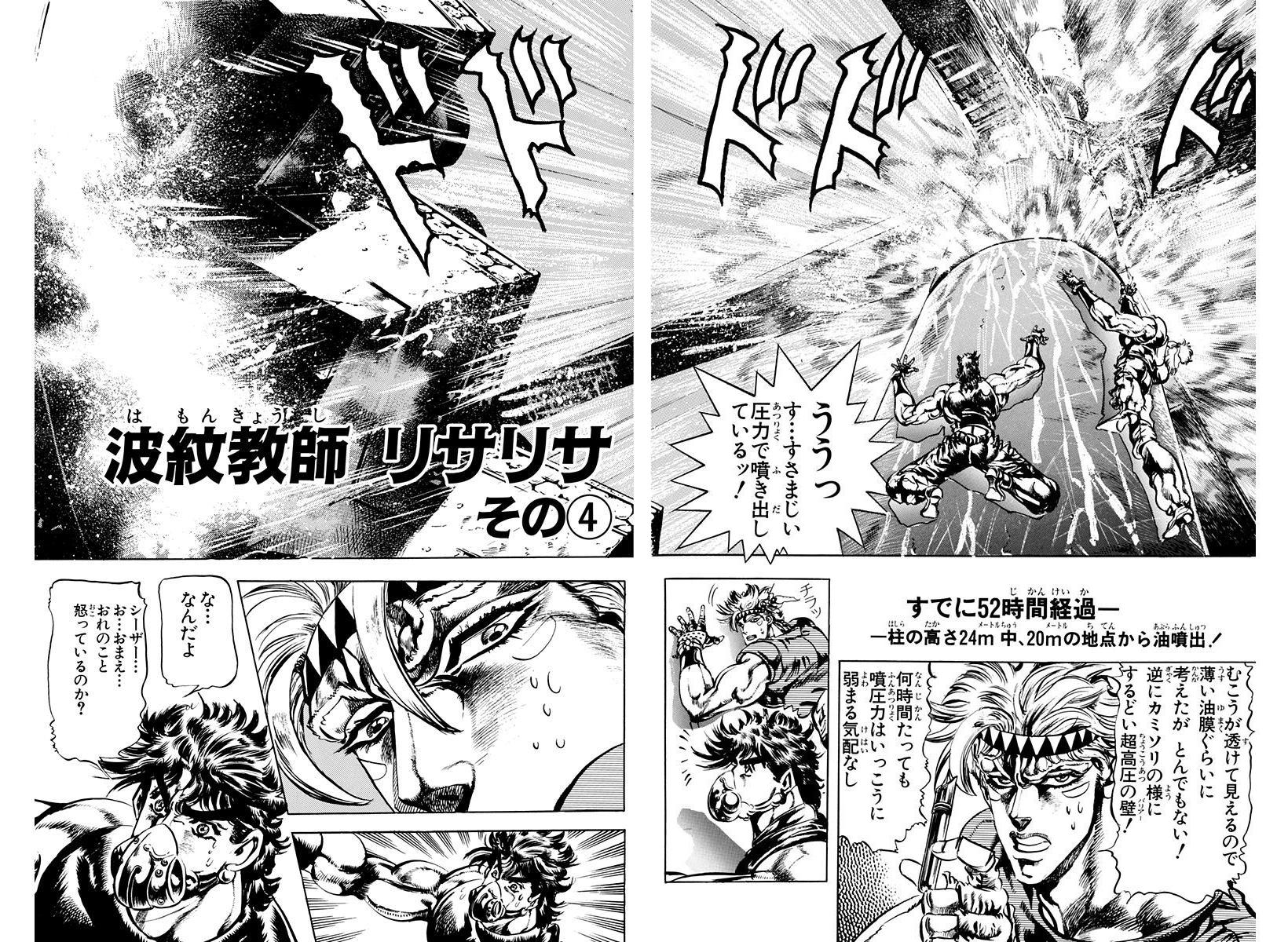 Chapter 74 Cover B Bunkoban.jpg