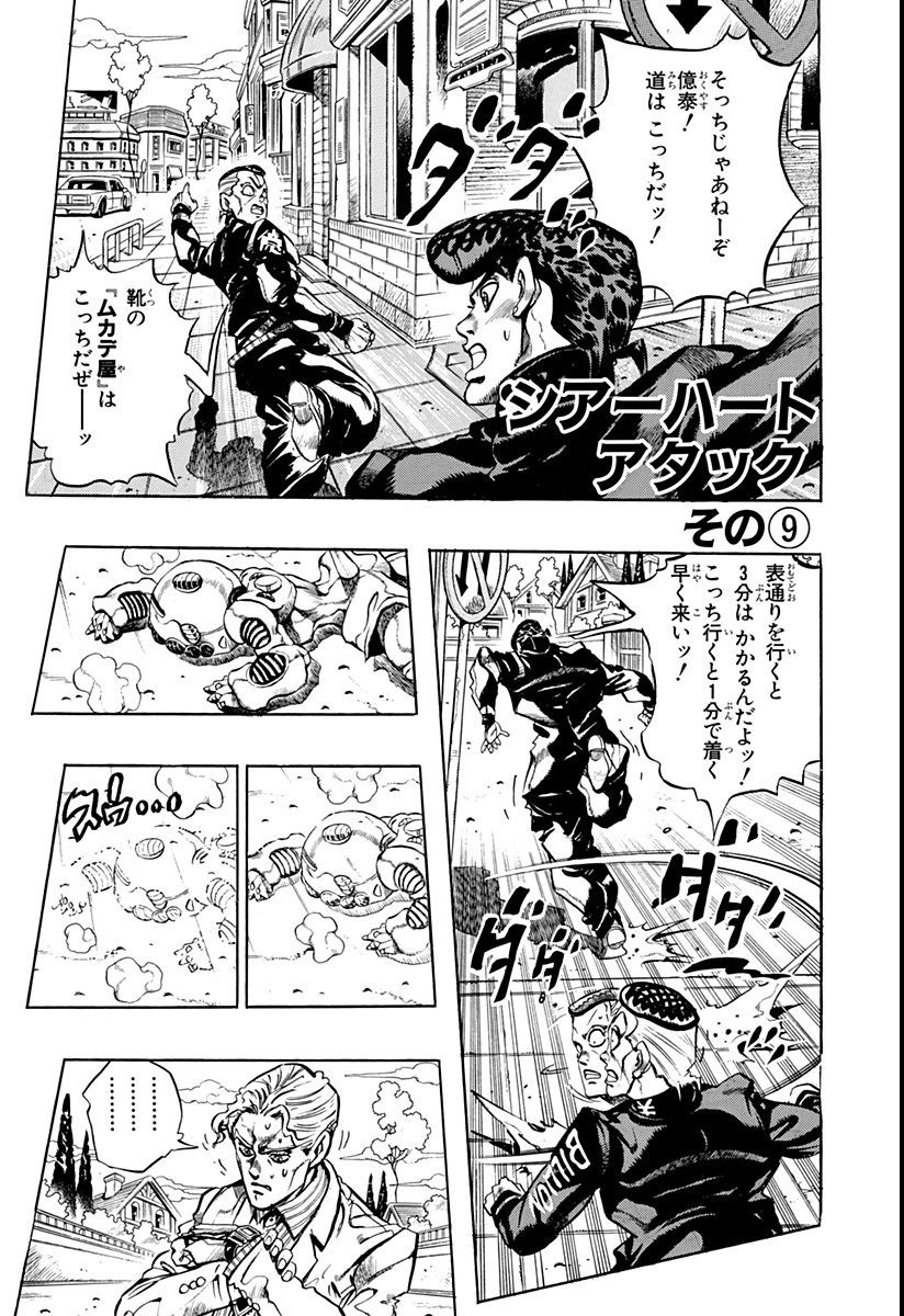 Chapter 362 Cover A Bunkoban.jpg