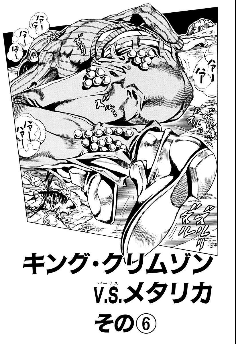 Chapter 549 Bunkoban.jpg