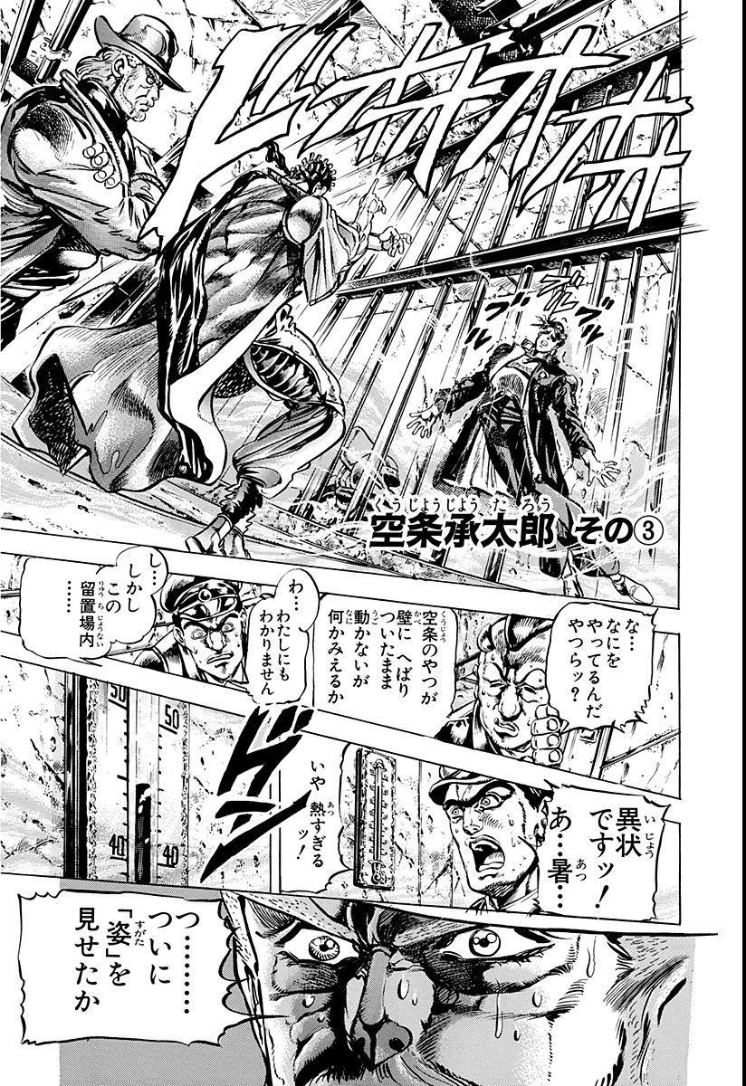 Chapter 116 Cover A Bunkoban.jpg