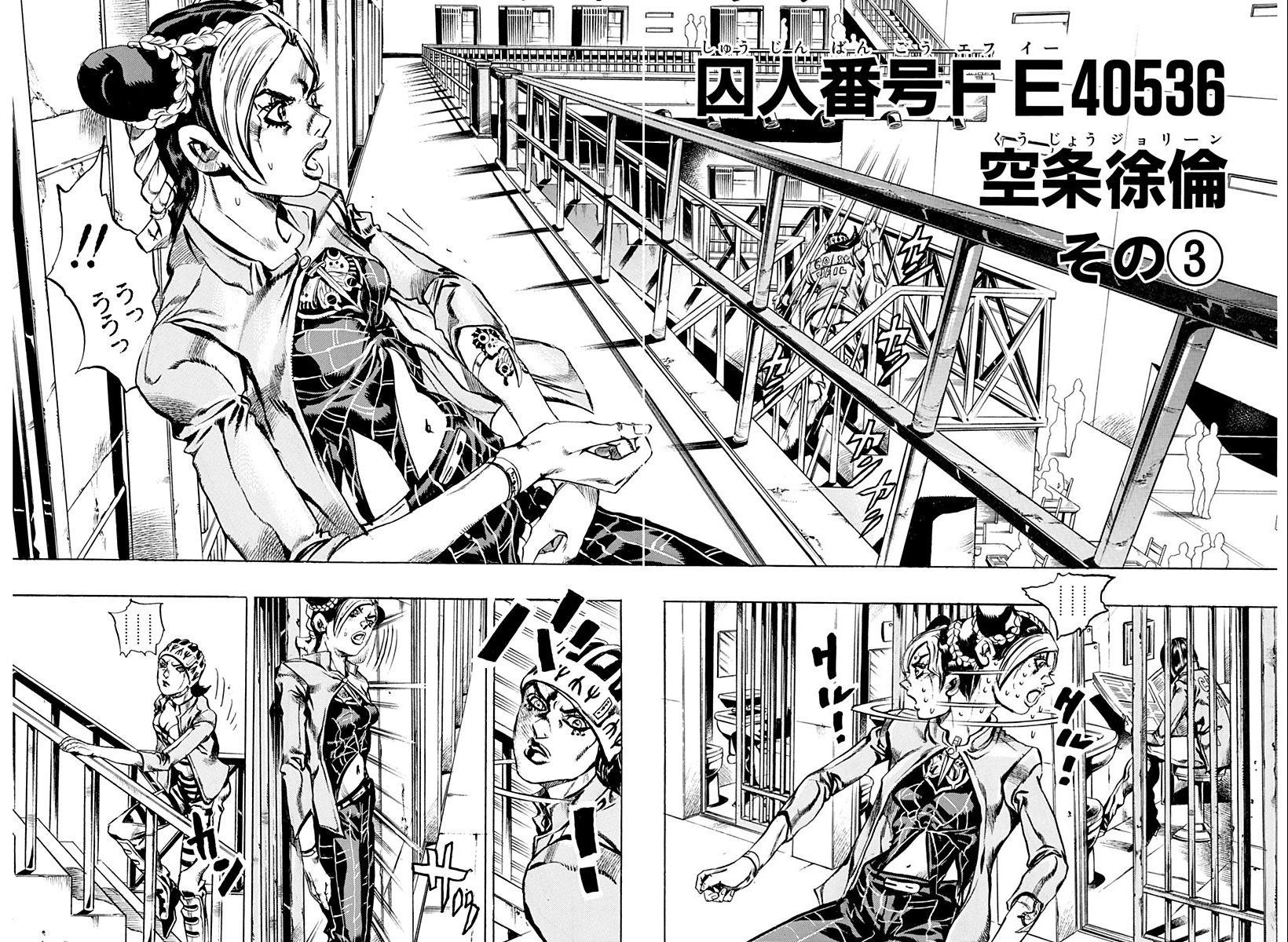 SO Chapter 6 Cover B Bunkoban.jpg