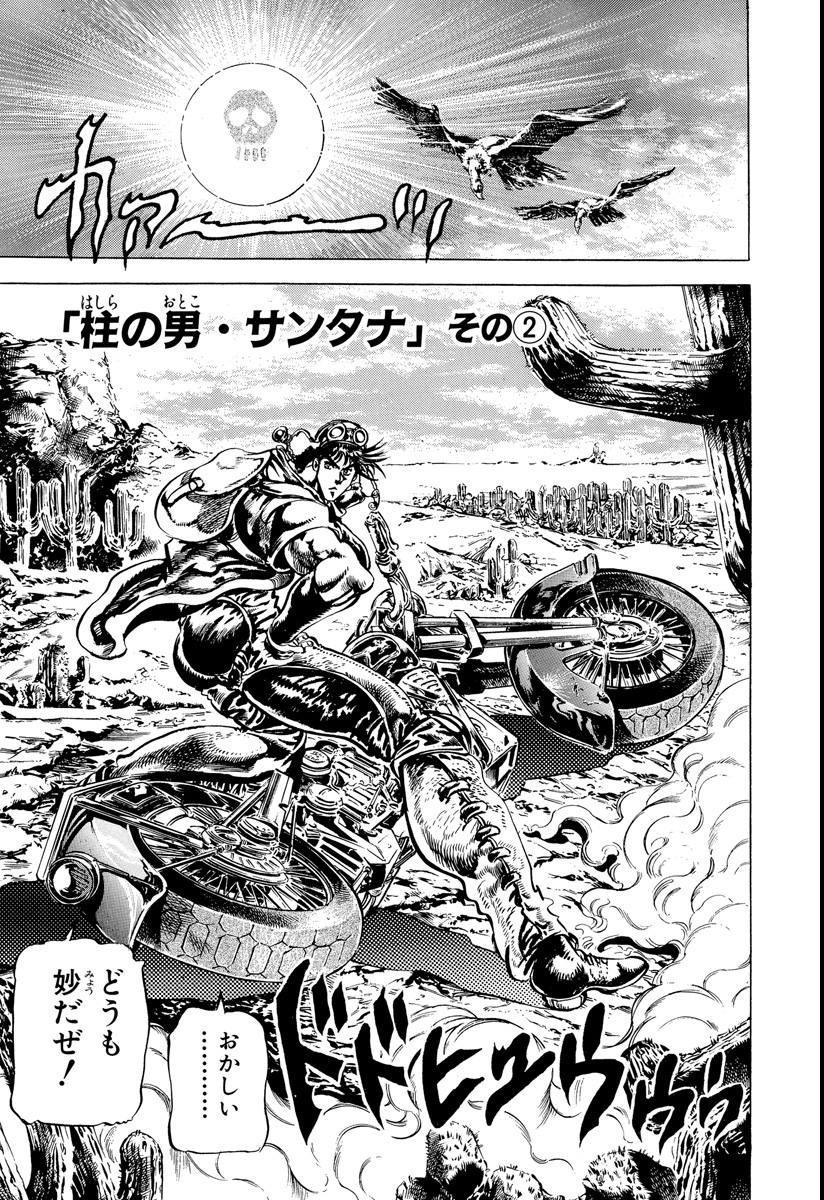 Chapter 55 Cover A Bunkoban.jpg