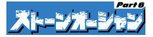 Stone Ocean Logo Japanese.png