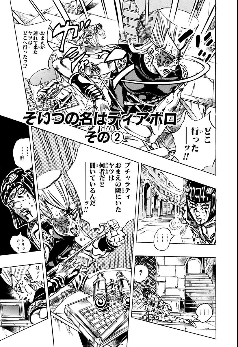 Chapter 570 Cover A Bunkoban.jpg
