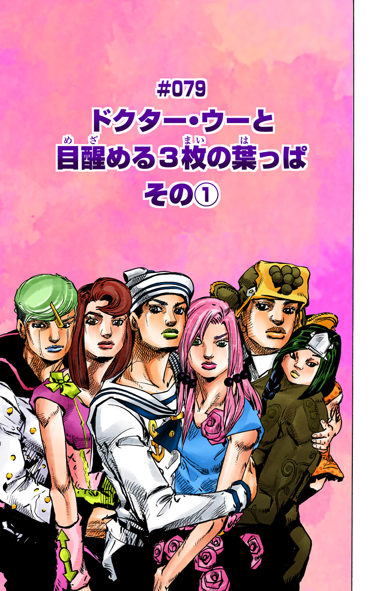 JJL Chapter 79.png