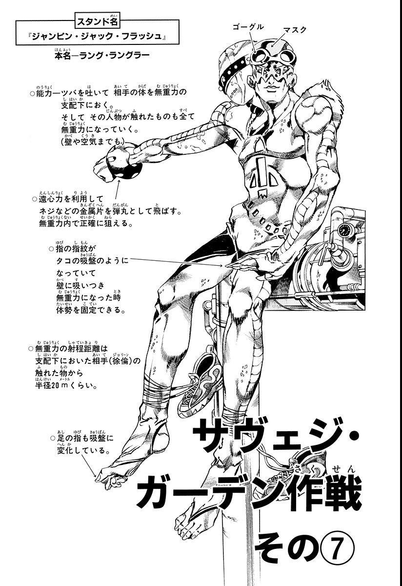 SO Chapter 46 Bunkoban.jpg