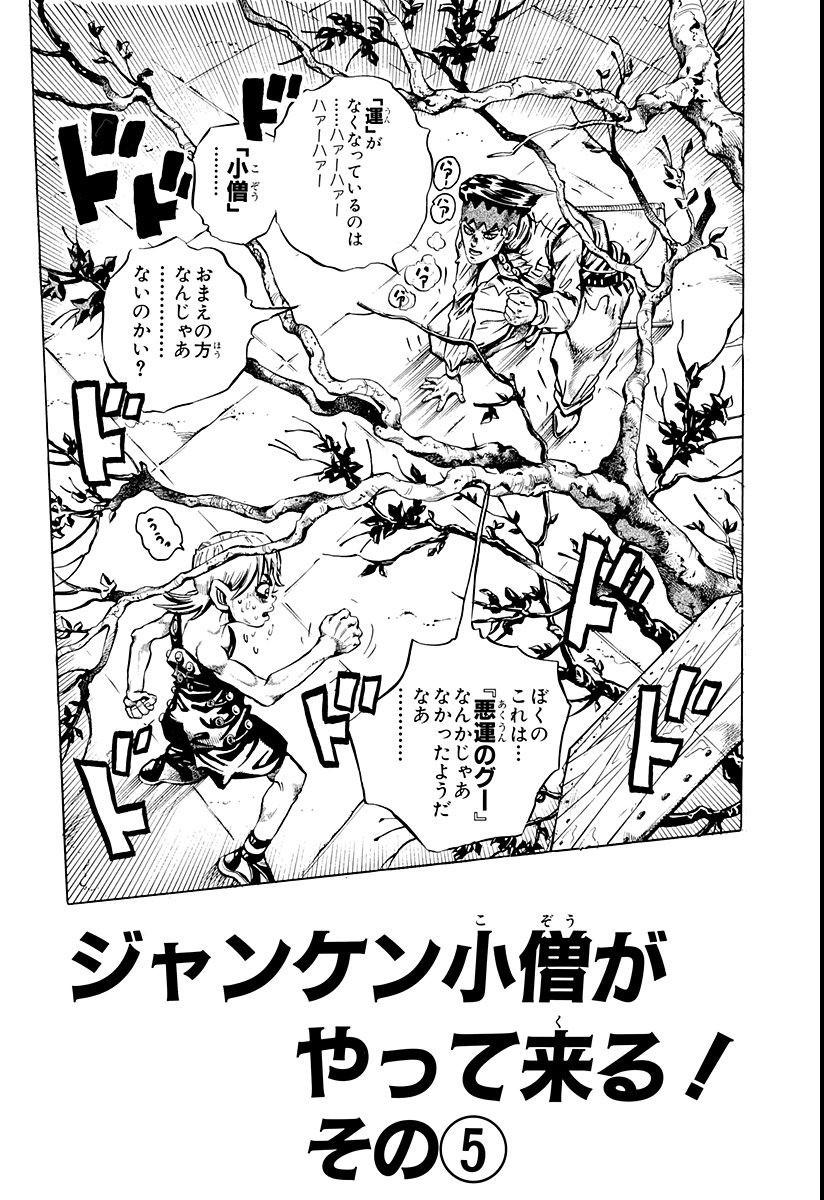 Chapter 375 Bunkoban.jpg