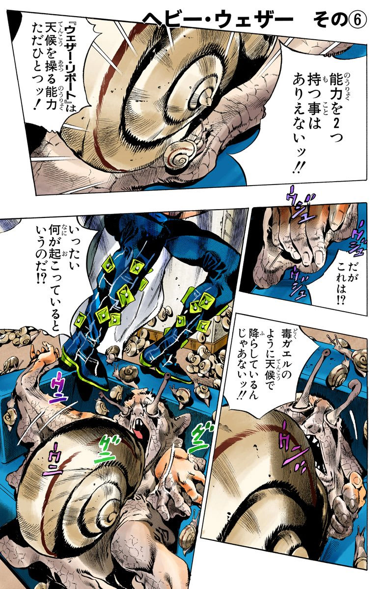 SO Chapter 130 Cover A.png