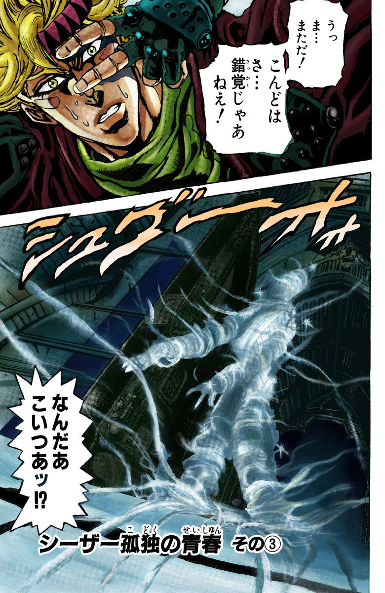 Chapter 90 Cover A.png