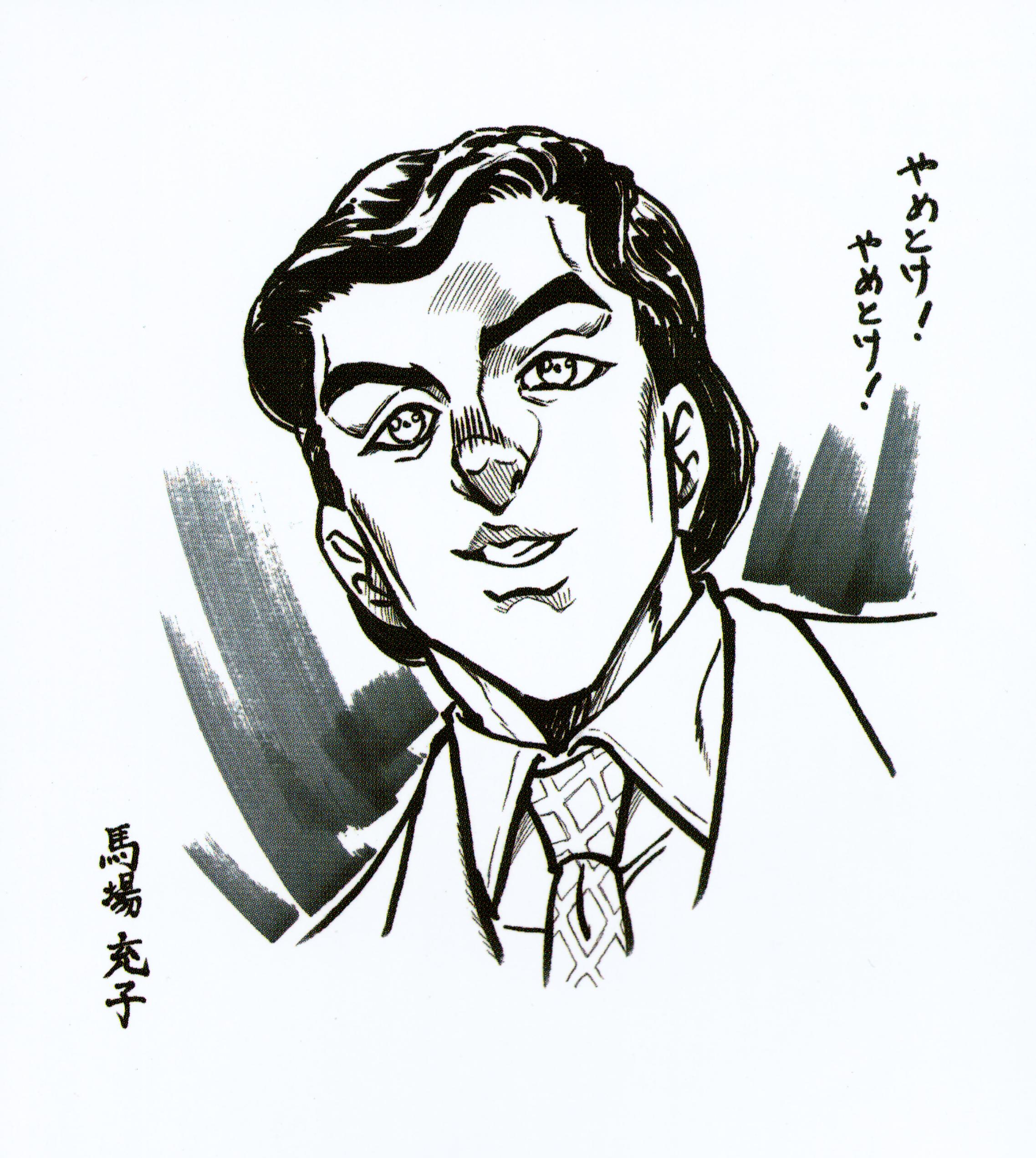 Mitsuko Baba