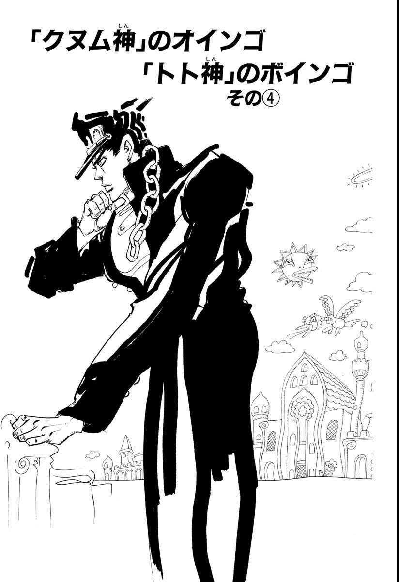 Chapter 192 Cover A Bunkoban.jpg