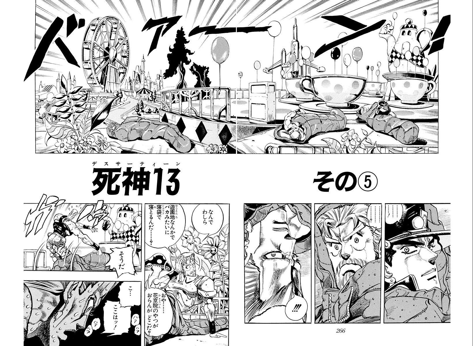 Chapter 172 Cover B Bunkoban.jpg